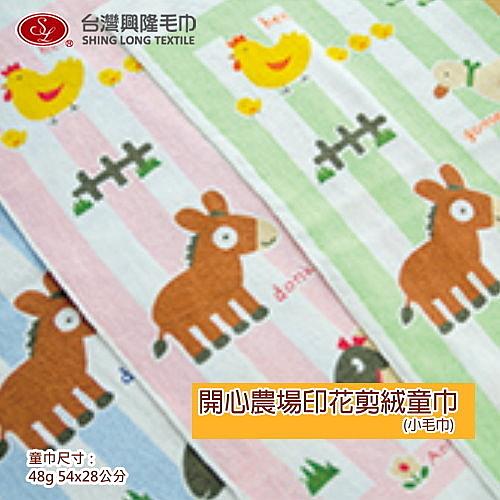 開心農場印花純棉童巾/小毛巾 (單條)【台灣興隆毛巾專賣*歐米亞】