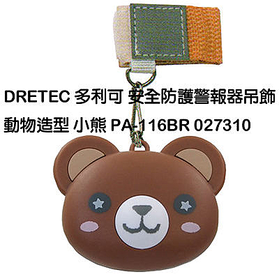 DRETEC 多利可 安全防護警報器吊飾 動物造型 小熊 PA-116BR 027310