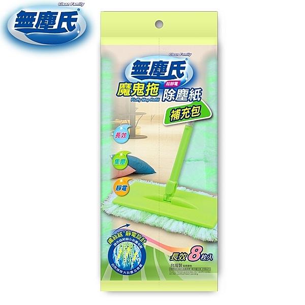 【無塵式】魔鬼拖乾溼二用除塵拖把-補充包(8枚x24包/箱)-箱購