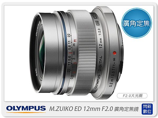 Olympus M.ZUIKO ED 12mm F2.0(12 2.0.元佑公司貨)【24期0利率,免運費】