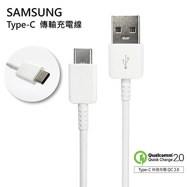 SAMSUNG Type-C 傳輸充電線 QC2.0快充線DN930CWE(平輸.裸裝)