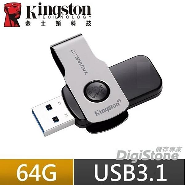 【開學特販+免運費】金士頓 64GB 隨身碟 USB3.1 DTSWIVL DataTraveler SWIVL USB隨身碟 X1【贈收納盒】