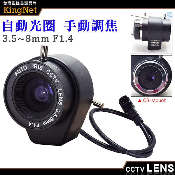 監視器 CS Mount 3.5~8mm 自動光圈 手動變焦 CS鏡頭 純金屬監控攝像機鏡 CS接口 CCTV鏡頭 台灣安防