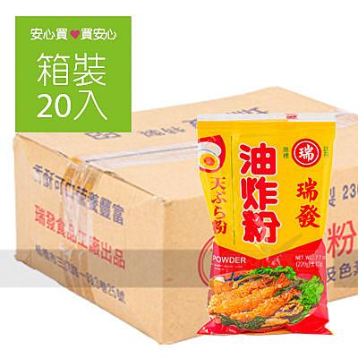 【瑞發】油炸粉220g,20包/箱,純素,平均單價27.95元