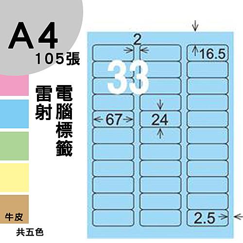 龍德 電腦標籤紙 33格 LD-819-B-A  淺藍色 105張  影印 雷射 噴墨 三用 標籤 出貨 貼紙