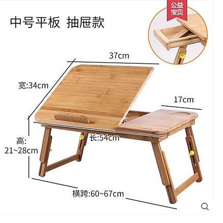 筆記本電腦桌床上書桌家用行動可摺疊懶人床用學生寢室簡易小桌子  蘿莉小腳丫