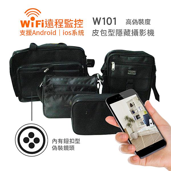 【北台灣防衛科技】*NCC認證* WIFI手機遠端監看皮包型攝影機 1080P遠端針孔攝影機遠端監視器