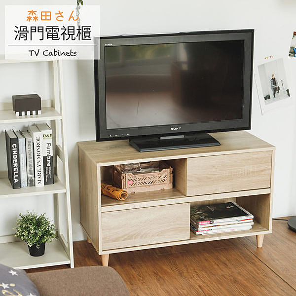 電視櫃 置物櫃 收納櫃【N0093】森田E1滑門電視櫃ac 收納專科