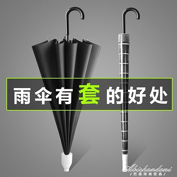 防水套雨傘男士雙人自動大號車載加固長柄傘男加大超大黑色三人 黛尼時尚精品