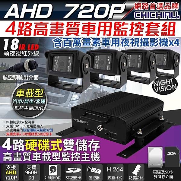 【CHICHIAU】4路AHD 720P 車載防震型硬碟式數位監控錄影組(含720P百萬畫素車用紅外線夜視攝影機x4)