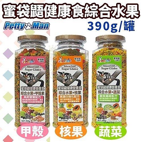 *KING WANG*Petty Man《蜜袋鼯健康食》390g 小動物飼料 多種口味任選
