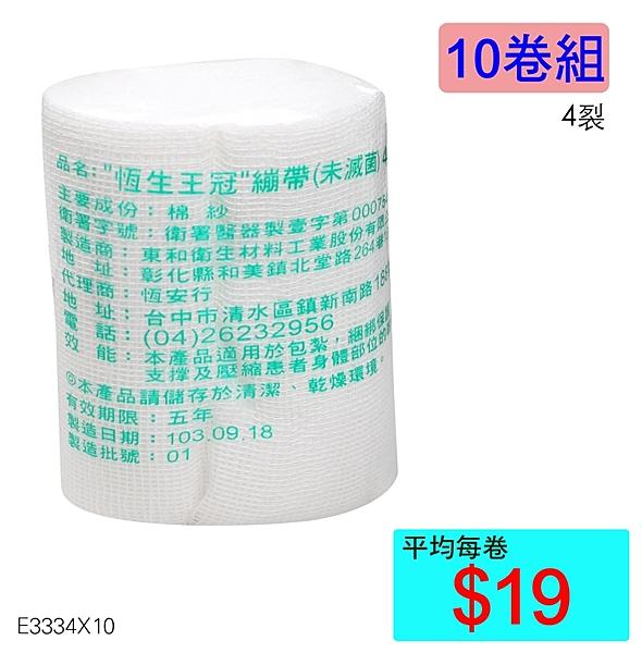 【醫康生活家】恆生王冠棉紗繃帶( 4 裂 ) 寬約6.5cm(10捲組)