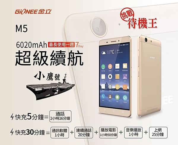 精裝版 台灣公司貨 金立 GIONEE M5 6020mAh 4G LTE 大電池 小鷹號 G-PLUS 雙電池 快充