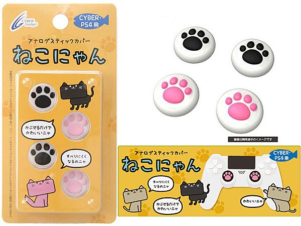 現貨中 PSV PS VITA 用 CYBER日本原裝 貓咪肉球 喵爪滑蓋墊 類比套 2種款式 白色款【玩樂小熊】