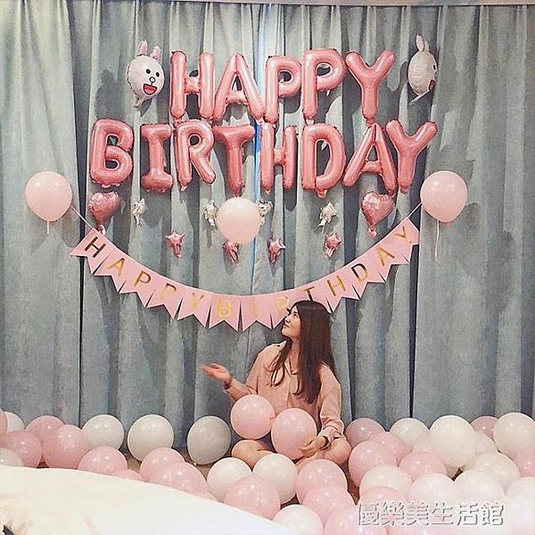 生日氣球成人布置套餐派對裝飾鋁膜氣球浪漫情侶宴會活動裝飾氣球