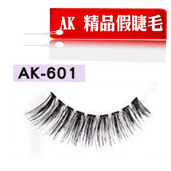 AK 精品假睫毛★601★5對入  ♥ 大眼娃娃假睫毛專賣店 近千種假睫毛品牌及款式♥