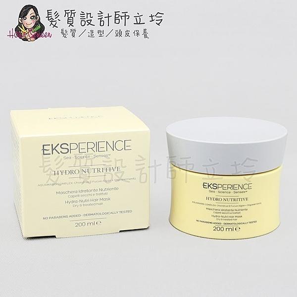 立坽『深層護髮』黛明思實業公司貨 EKS 保濕滋養 絲油髮敷200ml LH06