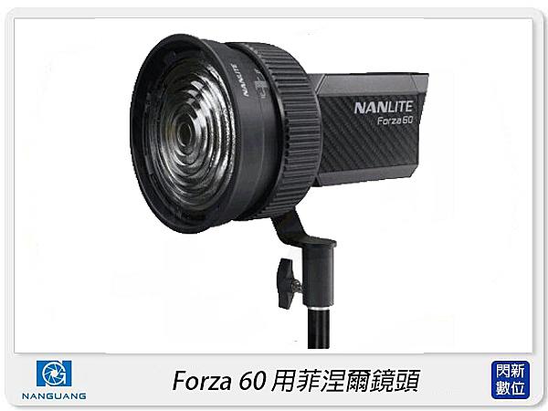 Nanguang 南冠/南光 Forza60 菲涅爾鏡頭 FL-11 多角度 佈光 泛光 聚光 聚焦 LED(Forza 60,公司貨)