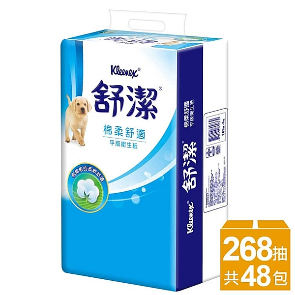 舒潔平版衛生紙268張x6包x8串/箱【原價1099,限時特惠】