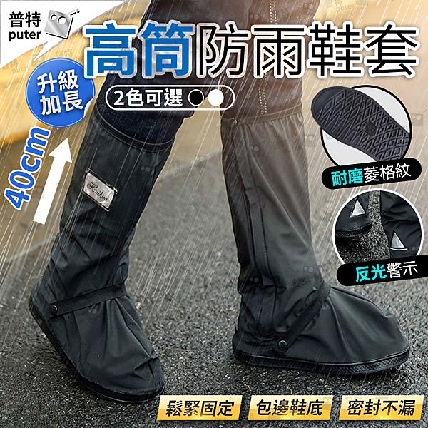 普特車旅精品【JE0011】戶外騎行高筒防雨鞋套 不掉跟雨鞋 加厚耐磨鞋套 鬆緊帶固定 機車防雨 2色
