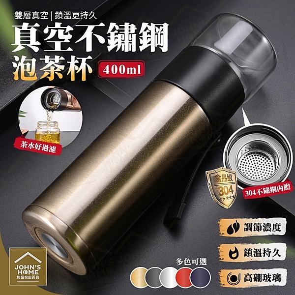 雙層真空不鏽鋼分離式泡茶保溫杯 400ml 隨身茶杯 沖茶器 沖泡壺【ZG0503】《約翰家庭百貨