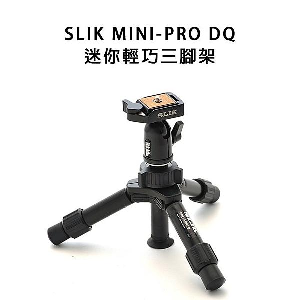 黑熊館 SLIK MINI-PRO DQ 迷你輕巧三腳架 便攜 小巧 低角度拍攝 攝影 胸腔腳架