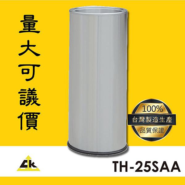 【限時下殺】TH-25SAA 不銹鋼煙灰缸 煙灰缸/直立式煙灰缸/落地煙灰缸/熄菸桶/煙灰桶/圓形煙灰缸