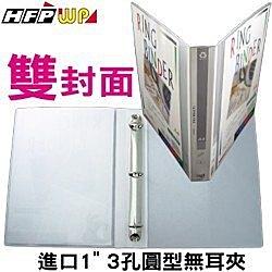 【100個含燙金】 超聯捷 HFPWP 雙封面加厚1.4mm無耳PP3孔夾 客製 台灣製 DC530AB2-DF100