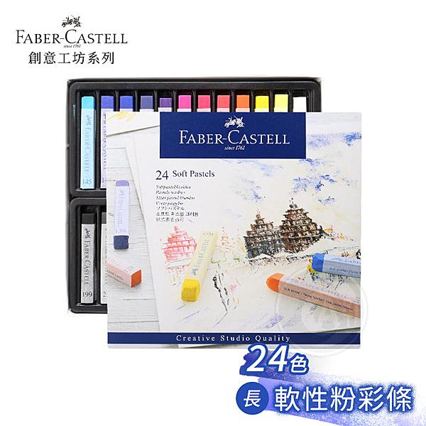 『ART小舖』Faber-Castell 德國輝柏 goldfaber 軟性長粉彩條 24色 紙盒 單盒