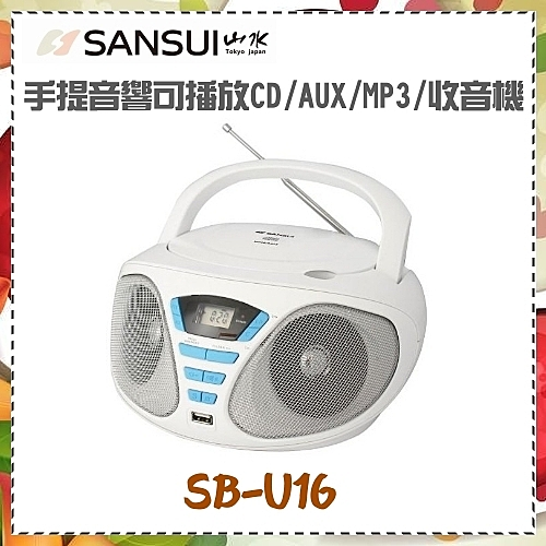免運費【SANSUI山水】USB/CD手提音響 可播放CD/AUX/MP3/收音機《SB-U16》送旭光燈泡一個