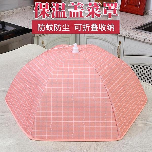 蓋菜罩 飯菜保溫罩 鋁箔保溫罩保防塵罩防蒼蠅蓋菜罩可折疊【奇趣小屋】