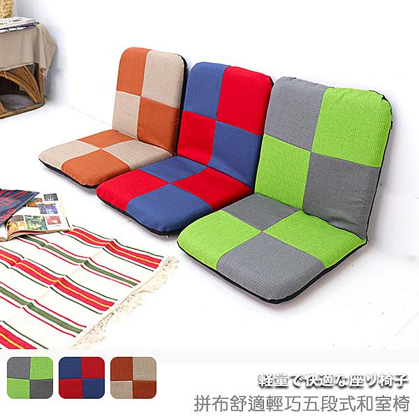 #可拆洗 和室椅 收納椅 《拼布舒適輕巧五段式和室椅》-台客嚴選