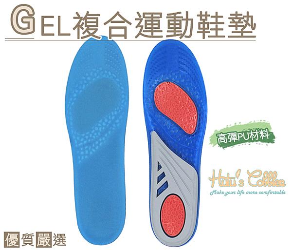鞋墊.GEL複合運動鞋墊.運動鞋使用.高彈力 有效減壓.2款 男/女【鞋鞋俱樂部】【906-C103】