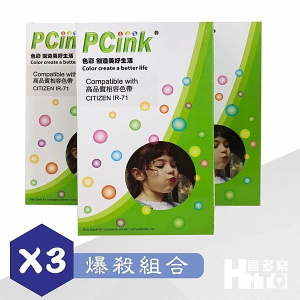 【PCINK-EPSON ERC-71】相容色帶/二聯式發票機/印表機/發票機/老闆瘋了~3入一組只要1元