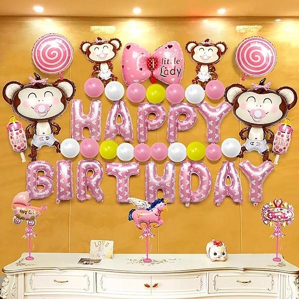 氣球 寶寶1周歲生日派對布置裝飾背景牆兒童生日快樂party鋁膜氣球套餐