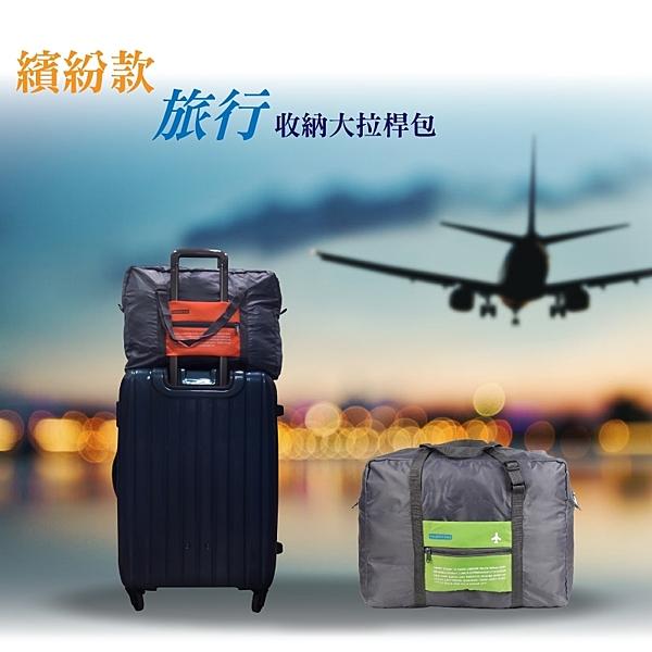 ※繽紛款旅行收納拉桿包/大容量/旅行袋/收納包/包中包/可折疊/防掉落/旅遊/拉桿包/超輕巧/萬用