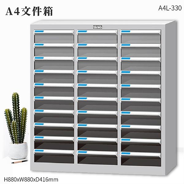 TKI A4L-330 文件箱 文件櫃 文件抽屜 收納櫃 收納抽屜 分類櫃 辦公收納 報表櫃 收納盒 文件盒