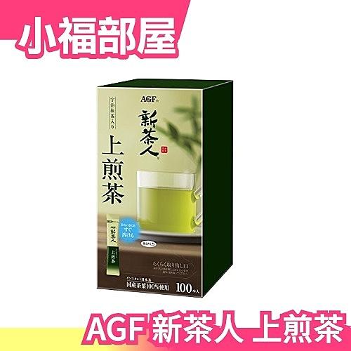 【新茶人 上煎茶】日本 AGF 宇治抹茶入煎茶粉 無糖即溶 100入【小福部屋】