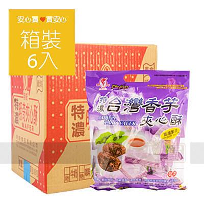 【明奇】特濃香芋夾心酥400g,6包/箱,奶素,平均單價81.67元