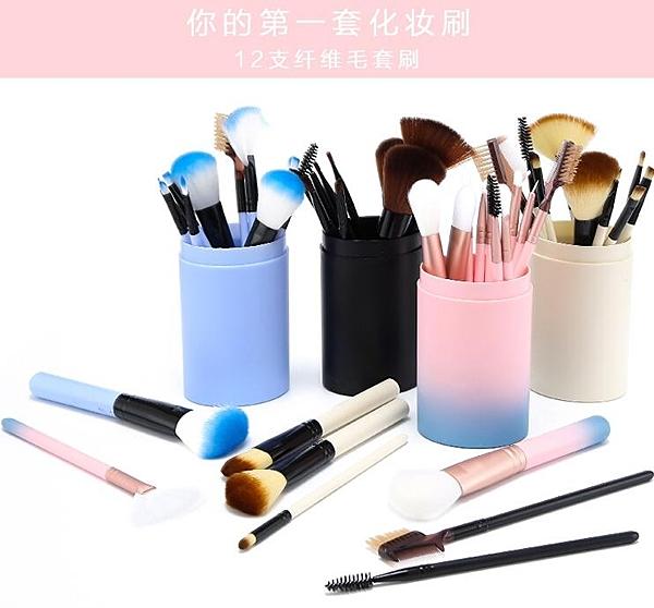 化妝刷套裝工具化妝12支刷桶