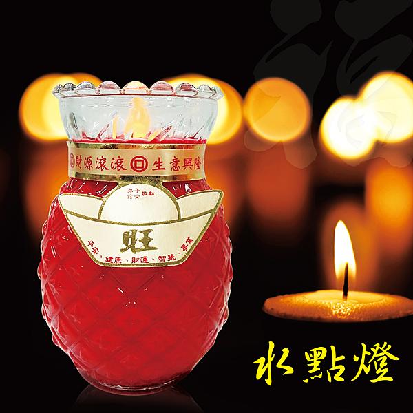 派樂第二代水點燈 專利環保水蠟燭/開運燈燭-旺萊鳳梨燈型(1對) 加水即發光 水倒掉即熄燈 LED蠟燭