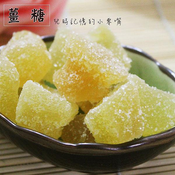 薑糖 傳統古早味零食 蜜餞果乾 薑汁軟糖 純手工嫩薑糖 300克 現貨 【正心堂】