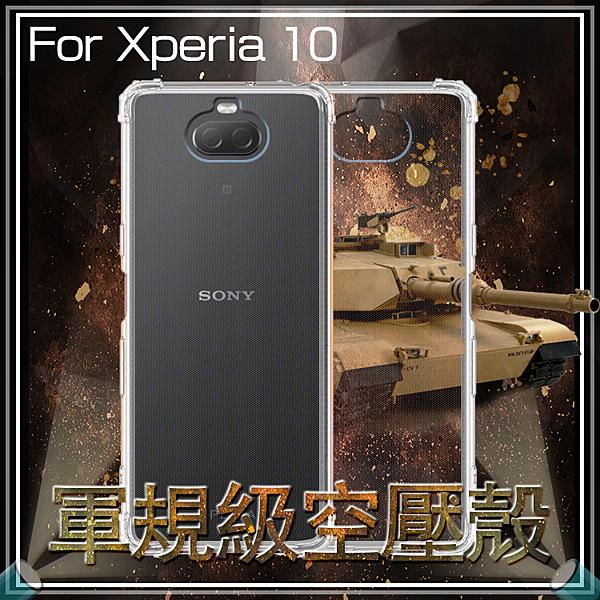 ◆軍規級空壓殼 Sony 索尼 Xperia 10 I4193 / 10 II XQ-AU52 四角防摔 保護殼 氣墊殼 防摔殼 透明殼 手機殼