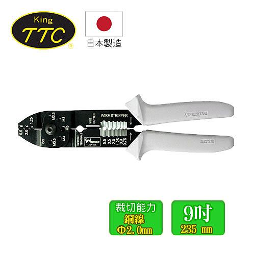 日本製 KING TTC 9吋電工萬能壓著鉗 AP-05【原價 699▼現省$ 200】