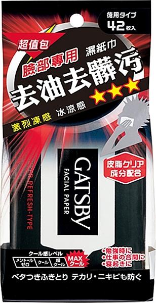GATSBY 潔面濕紙巾 (極凍型) 超值包 (42張入)
