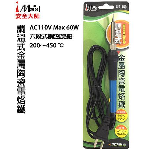 安全大師 六段金屬陶瓷調溫式電烙鐵 WD-450