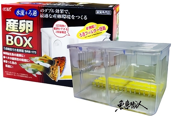 GEX 日本五味【孔雀魚產卵盒 (L)】內置式隔離盒、繁殖盒、飼育盒 魚事職人