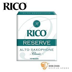 【4號中音薩克斯風竹片】【美國 RICO RESERVE CLASSIC】【10片/盒】【Alto Sax】