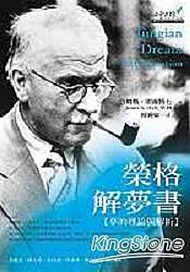 榮格解夢書:夢的理論與解析