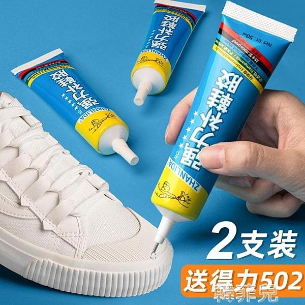 膠水 2支粘耐克鞋子專用膠修鞋aj鞋膠軟性強力膠鞋廠補鞋樹脂膠粘鞋 韓菲兒